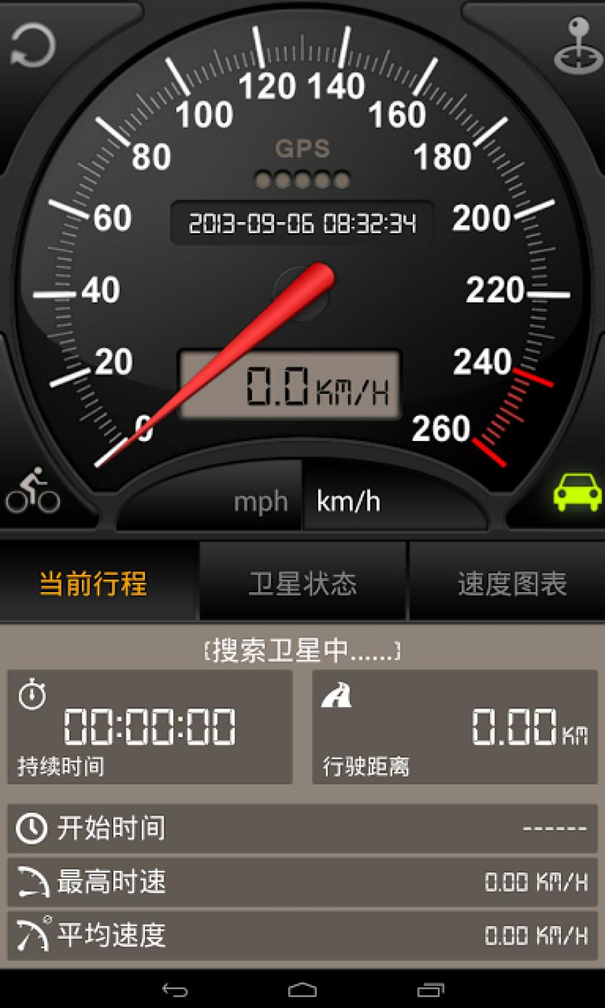 [Android] Speedometer GPS Pro v3.4.9