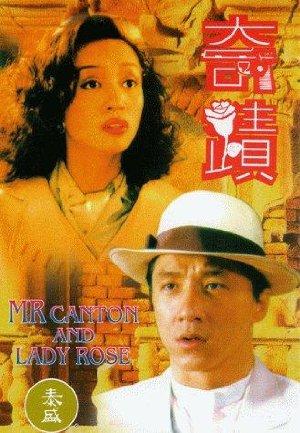 Jackie Chan: A botcsinálta gengszter