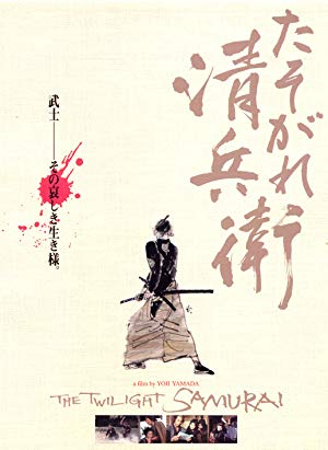 Az alkonyat harcosa (2002)