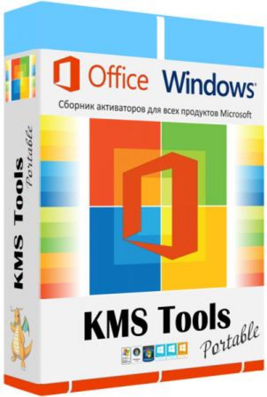 KMS.Tools.01.02.2019-X-NET