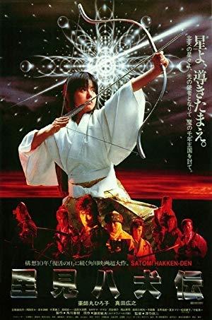 A nyolc szamuráj legendája