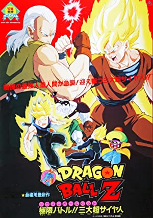 Dragon Ball Z 7: Super Android 13